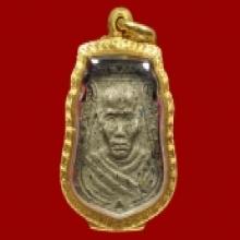 เหรียญหล่อรุ่นแรก หลวงพ่อน้อย วัดธรรมศาลา องค์ที่2