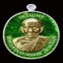เหรียญรูปไข่เจริญพรบน รุ่นแรก หลวงพ่อจอย ชินวังโส วัดโนนไทย