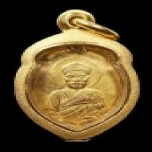 เหรียญไต้ฮงกง รุ่นแรก