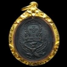 เหรียญครุฑแบกเสมา หลวงพ่อโอภาสี (พร้อมทอง)