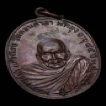 เหรียญรุ่นแรก อาจารย์นำ บล็อกนิยม (ลาแตก)สวยเดิม