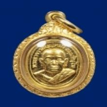เหรียญเม็ดแตงทองคำหลังเรียบ หลวงตาบุญหนา มีจาร