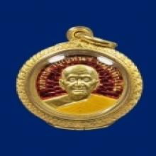 เหรียญมหาลาภทองคำลงยาหลวงตาบุญหนา พิมพ์เล็ก