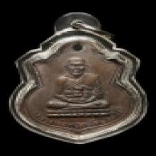 เหรียญหลวงปู่ทวด วัดช้างไห้ ปี ๒๕๐๖