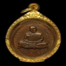 เหรียญเจริญพรบนเนื้อทองแดง หลวงปู่ทิม วัดละหารไร่