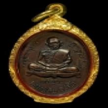 เหรียญเจริญพรล่างเนื้อทองแดง หลวงปู่ทิม วัดละหารไร่