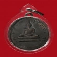 เหรียญรุ่นแรกหลวงพ่อโบสถ์น้อย วัดอมรินทราราม