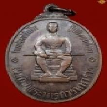 เหรียญพระนเรศวร หลังพระไพรีพินาศ ปี 2519 วัดบวรฯ นิยม