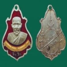 เหรียญปาดตาล ลพ.คง บางกะพ้อม ปี2486 เนื้อเงินลงยาสีแดง