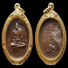เหรียญหลวงพ่อเปิ่น วัดบางพระ ปี 2519
