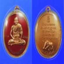 เหรียญหลวงพ่อเปิ่น วัดบางพระ ปี 2519 ลงยาสีแดง