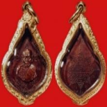 เหรียญลพ.ทิม หยดน้ำ ปี2518