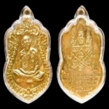 เหรียญ 8 รอบ หลวงปู่ทิม วัดละหารไร่ 4 โค๊ต กะไหล่ทอง