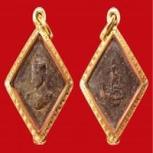 เหรียญข้าวหลามตัด กรมหลวงชุมพร ปี 2466 เนื้อทองแดง + ตลับทอง