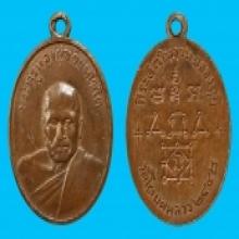 เหรียญหลวงพ่อทองศุข วัดโตนดหลวง รุ่น2 อิลอย ปี 2498