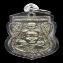 เหรียญ พุทธซ้อน หลวงปู่ทวด วัดช้างให้
