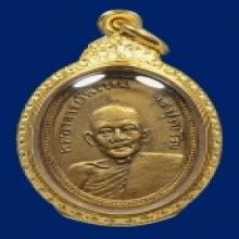เหรียญรุ่นแรกหลวงปู่พรหม จิรปุญโญ กะไหล่ทอง