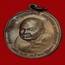 เหรียญหลวงพ่อคลิ้ง ภปร. ปี2521 สวย เดิม บล็อค สายฝนครับ