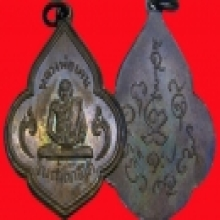 เหรียญรุ่นแรก หลวงพ่อเคน วัดถ้ำเขาอีโต้  ปราจีนบุรี (ทานากะ)