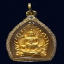 เหรียญเจ้าสัวเนื้อทองคำ ( หลวงพ่อเชิญ วัดโคกทอง )ยันต์กลับ ร