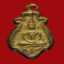 เหรียญหล่อทรงก้นแมลงดาหลวงพ่อวัดไร่ขิง2460มีจารหน้าหลัง