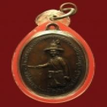 เหรียญสมเด็จพระเจ้าตากสิน หลวงปู่ทิม วัดละหารไร่