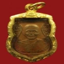 เหรียญหลวงปู่เทียม วัดกษัตราธิราช