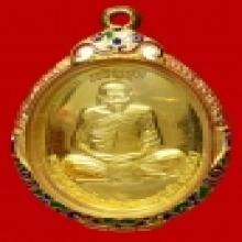 เบ็น วิเศษฯ..เหรียญเจริญสุข เนื้อทองคำ เบอร์ 4