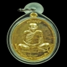 เบ็น วิเศษฯ..เหรียญเจริญสุข เนื้อทองคำ เบอร์ 17