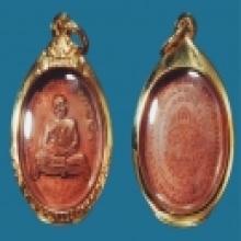 เหรียญเจริญพร 2 หลวงปู่ทิม วัดละหารไร่ เนื้อทองแดง+ตลับทอง