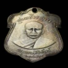 เหรียญรุ่นแรกหลวงพ่อเปี่ยม วัดเกาะหลัก เนื้อเงิน ปี2480