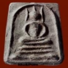 สมเด็จพิมพ์จัมโบ้ เจ้าคุณศรี วัดอ่างศิลา (1)