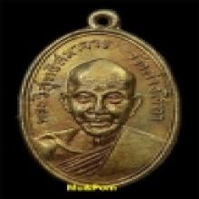 เหรียญเจ้าคุณศรี วัดอ่างศิลา (2)