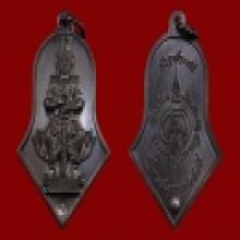 เหรียญจำปี  ท้าวเวสสุวรรณโณ ปี45 เนื้อทองแดงรมดำ