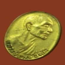 เหรียญหันข้างรุ่นสุดท้ายหลวงปู่ดูลย์ ปี ๒๕๒๖