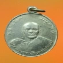 เหรียญแจกพ่อครัว หลวงพ่อแดง วัดเขาบันไดอิฐ เพชรบุรี ปี 2505