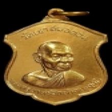เหรียญทองคำหลวงพ่อบุญมี