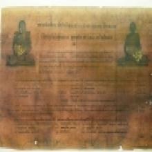งานพิธีพุทธาภิเษกหลวงพ่อเขียน วัดวังตะกู ปี๒๕๐๐