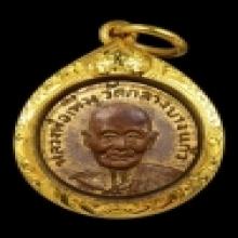 เหรียญสตางค์สิบ หลวงปู่เพิ่ม วัดกลางบางแก้ว ปี13