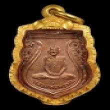 เหรียญหลวงพ่อพรหม พิมพ์เสมาเล็ก(เต็มองค์)ปี12 เนื้อทองแดงผิว