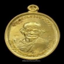 เหรียญสร้างบารมี หลวงปู่นาม วัดน้อยชมภู่ ทองคำพิมพ์ใหญ่ No84
