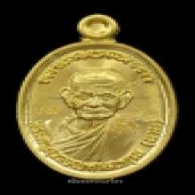 เหรียญสร้างบารมี หลวงปู่นาม วัดน้อยชมภู่ ทองคำพิมพ์เล็ก No91