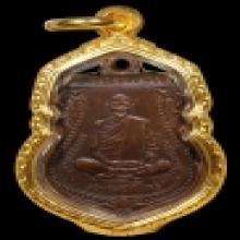 เหรียญหลวงพ่อพระครูเดิม พ.ศ. 2470