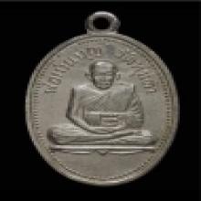 เหรียญพ่อท่านบุญ วัดทุ่งเตา รุ่นแรก จ.สุราษฎร์ธานี