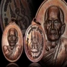 หลวงปู่หมุน วัดบ้านจาน เหรียญรุ่นแรก ตอกโค้ด 1 เนื้อทองแดง