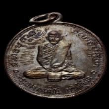 เหรียญ100ปีพระอาจารย์มั่น ทองแดงรมดำ-ดำสนิท-หายาก-สวยมากๆ
