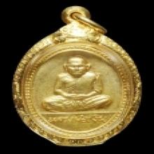 เหรียญหลวงพ่อเงิน วัดบางคลาน ปี 2515