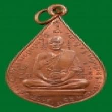 เหรียญรุ่นแรก หลวงพ่อเยิ้ม วัดใหม่บางจาก ปี2499