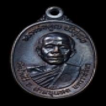 เหรียญหลวงพ่อคูณ พ.ศ.2517 เนื้อทองแดงรมดำ บล๊อกคู