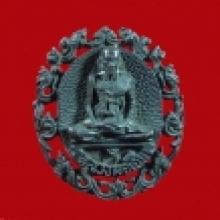 เหรียญลายฉลุ หลวงพ่อเอีย นวะ รุ่นไตรมาส ปี 19